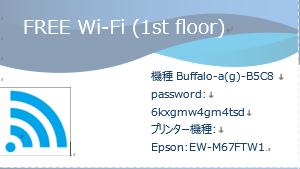 Wi-Fiのご案内