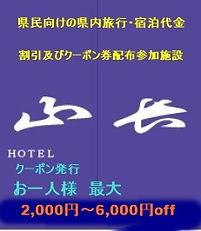 県民向けの県内旅行・宿泊代金202106A.jpg