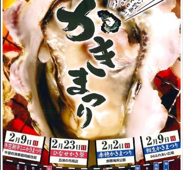 牡蠣(海の真珠=かき=)祭りのお知らせ