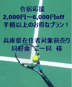 テニス 合宿半額