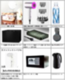 和室備品一覧.jpg