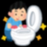 toilet_souji-1.png