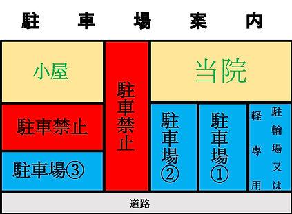 駐車場案内(画像).jpg