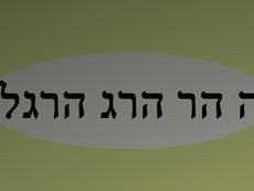רָמִית הַהֶרְגֵּלִית