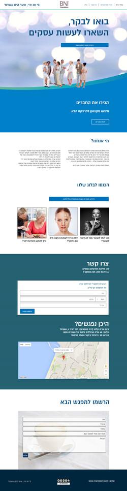 אתר אינטרנט לעסקים