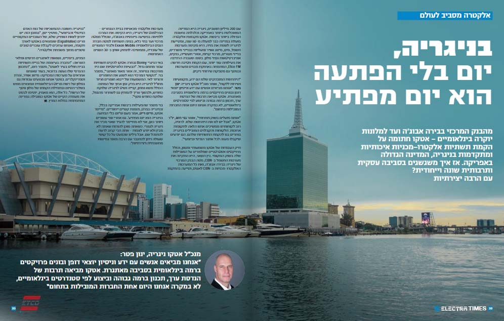 מגזין ארגוני גלובאלי