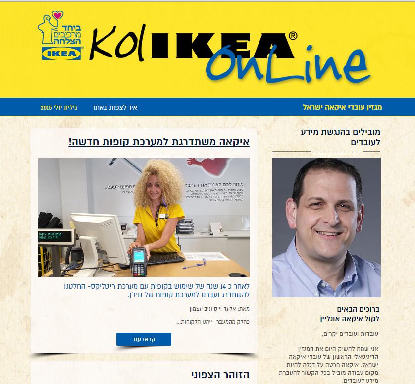 עיצוב עיתון אינטרנטי