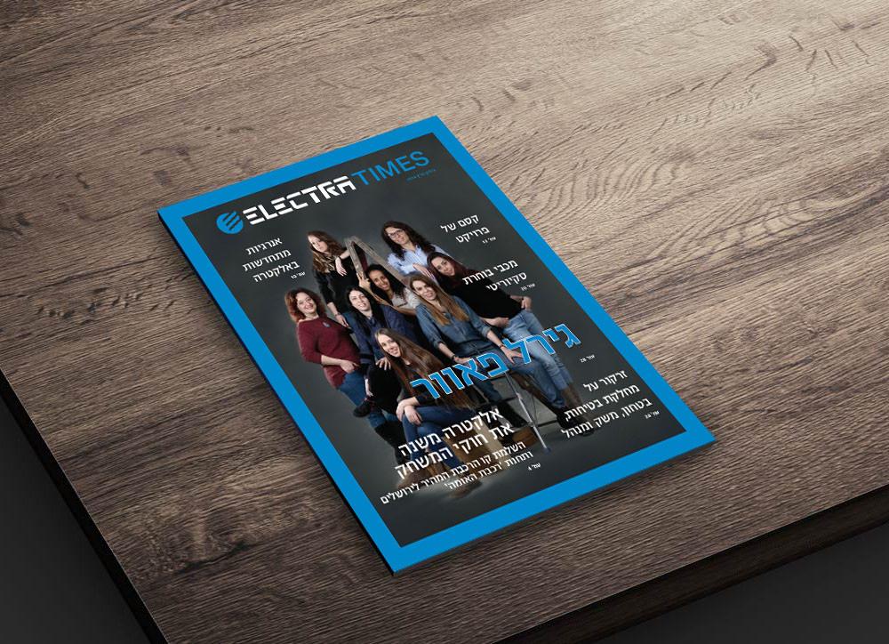 עריכת מגזין חברה