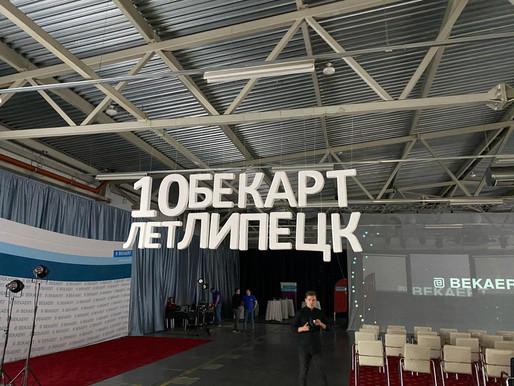 BEKAERT 10-years Anniversary in LIPETSK, RUSSIA