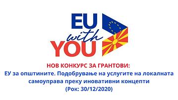 ЕУ за општини. Подобрување на услугите н
