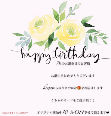 HappyBirthday❤︎ &7月の営業日