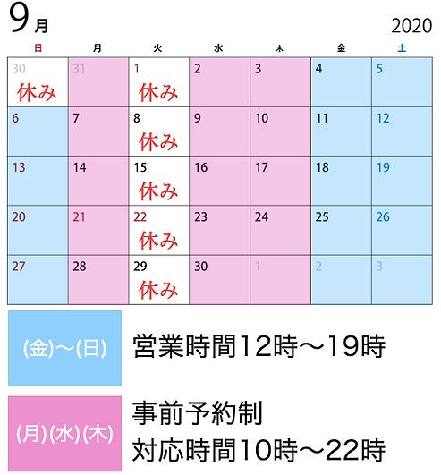 スクリーンショット 2020-09-06 17.10.45.png