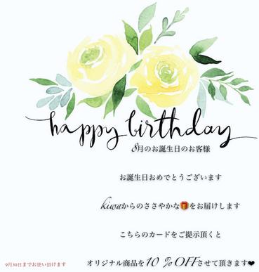 Happy birthday &8月の営業日