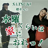 SATSUKI姐やんの 水曜くらいは家におれ!