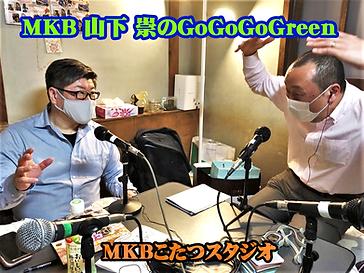 山下&林-MKBこたつスタジオ.png