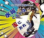 SATSUKI-PR.jpg