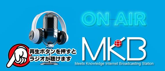 MKBラジオ表示パネル.png