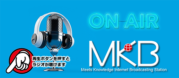 #MKBラジオ