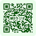 MKB放送ラジオQRコード」