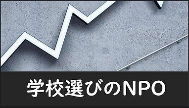 学校選びのNPO画像.jpg