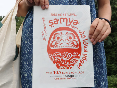 2018.10.7旭川市ヨガフェス「SAMYA」へ参加させていただきます!