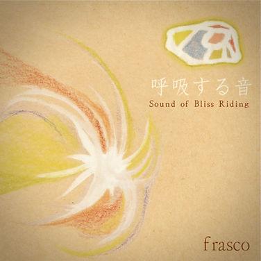 frasco 1st アルバム