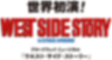 WEST SIDE STORY OFFICIAL LOGO_Japanese.p
