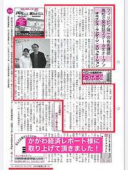 香川経済レポート.jpg