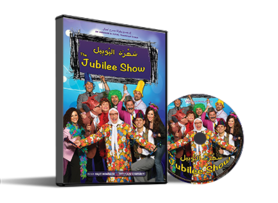 THE JUBILEE SHOW