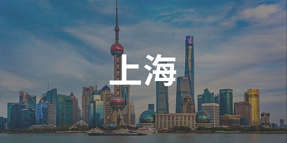 2020上海新生见面会