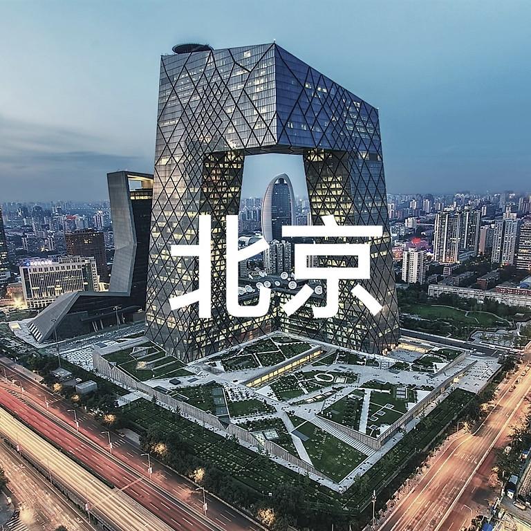2019北京新生见面会