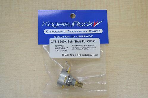 Kagetsu Rock クライオパーツ インチサイズ B500K Pot Split Shaft