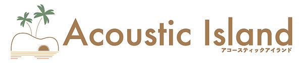 AcousticIsland長方形ロゴ.jpg