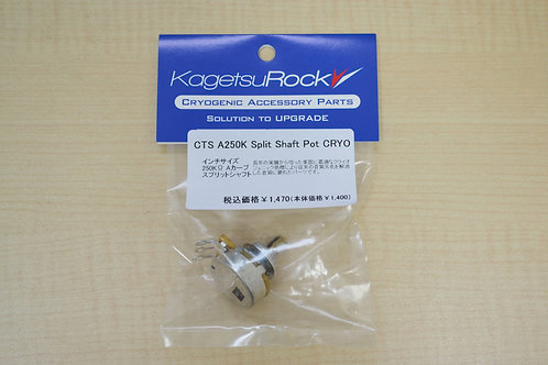 Kagetsu Rock クライオパーツ インチサイズ A250K Pot Split Shaft