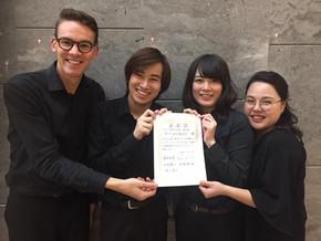 Kurashiki International Saxophone Competition