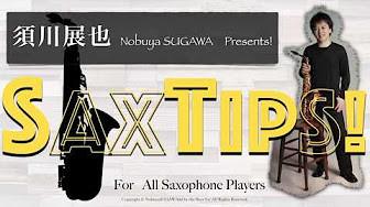 """Sugawa's """"SAXTIPS"""""""