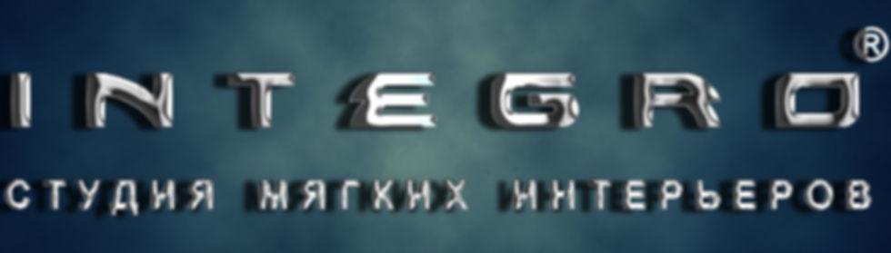 """""""Integro-studio"""" студия мягких интерьеров"""