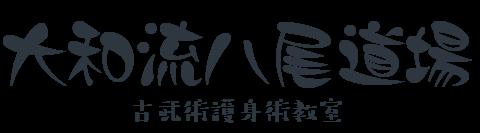八尾道場ロゴ.png