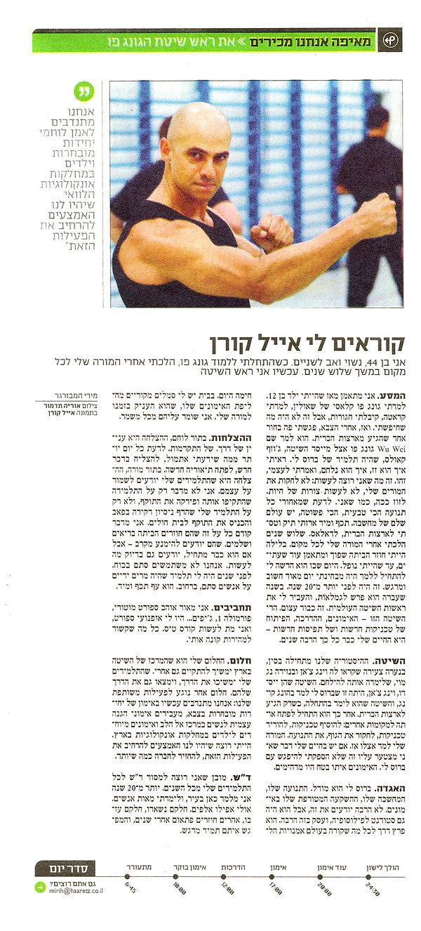 אייל קורן עיתון הארץ 2007