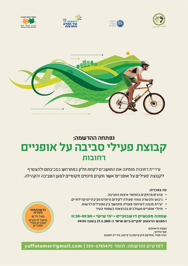 פעילי סביבה על אופניים - רחובות.jpg
