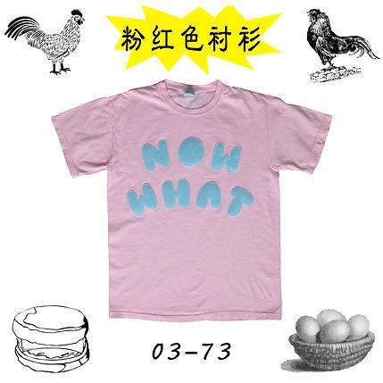 pink now what shirt.jpg