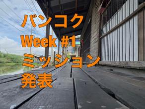 バンコク1週目のミッションを発表