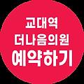 예약하기_교대.png