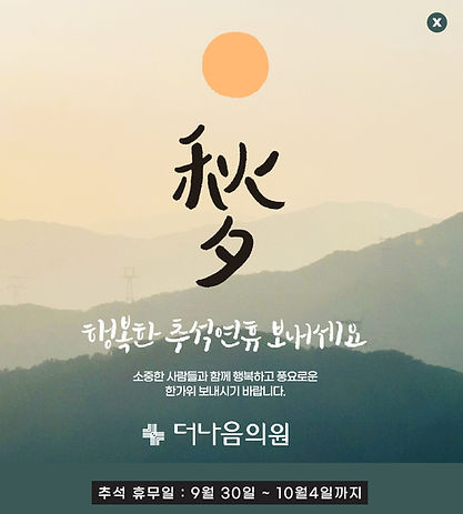 더나음의원-추석인사_휴무일.jpg
