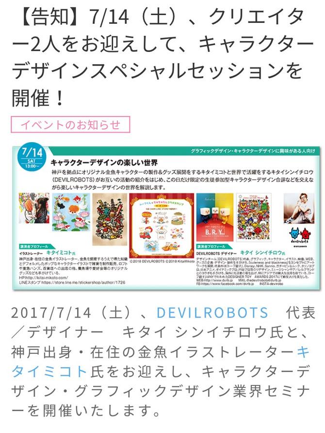 学校法人 コンピュータ総合学園神戸電子専門学校さま セミナー開催