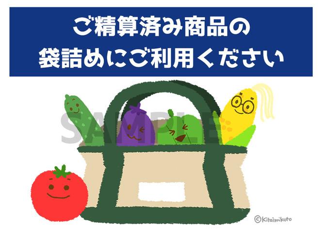 お野菜POP