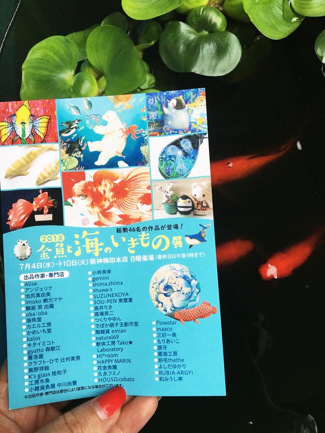 阪神百貨店金魚と海のいきもの展