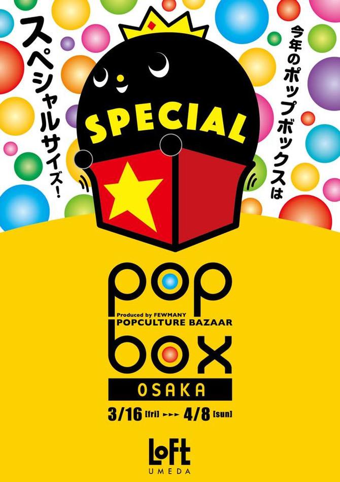 POPBOX 梅田ロフト