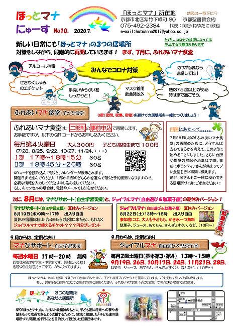Microsoft Word -  活動報告「にゅーす」No10.jpg