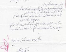 Chicago Mina letter 2006.jpg